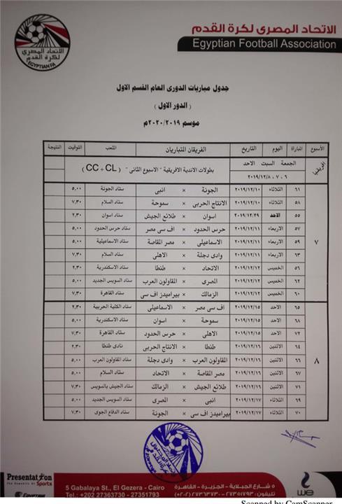 صور مواعيد مباريات الدوري المصري بعد التعديل أبرزها القمة