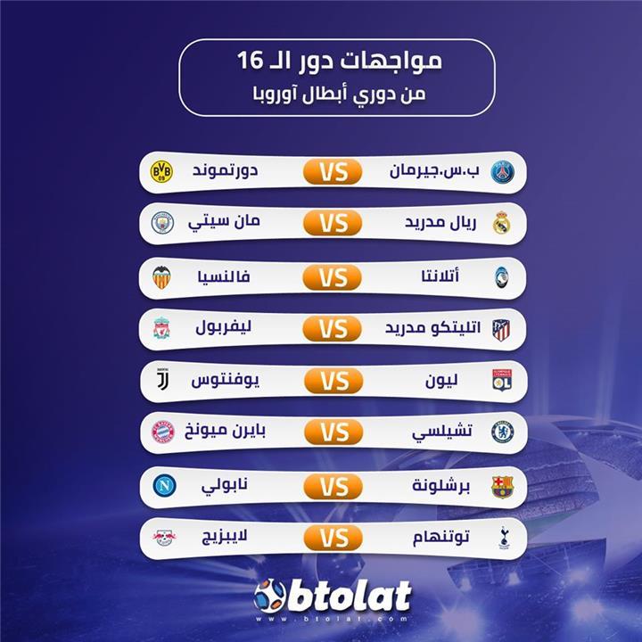 جدول مباريات دوري ابطال اسيا 2019