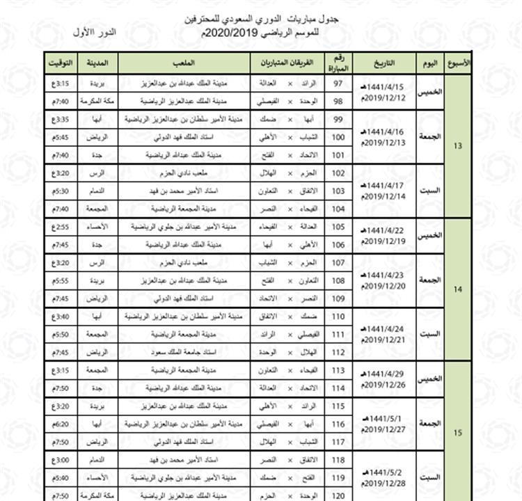 رسمي ا الإعلان عن مواعيد مباريات الدوري السعودي لموسم 2019