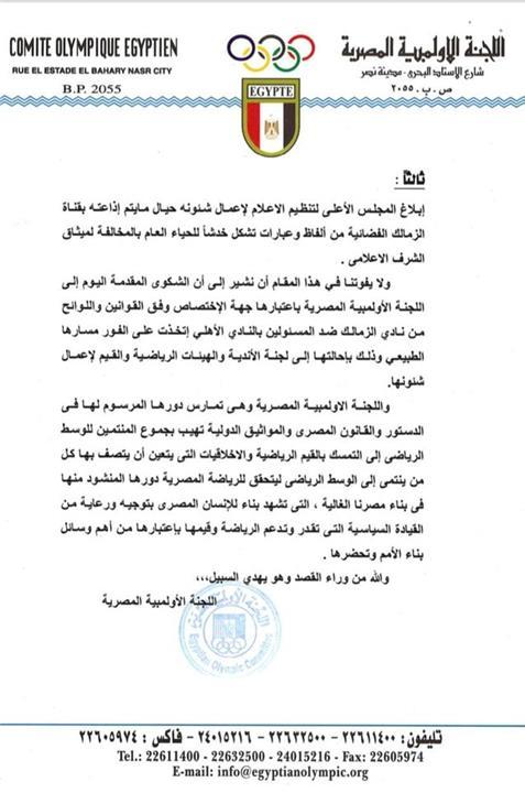 بيان اللجنة الاولمبية واعلان ايقاف مرتضى منصور رئيس الزمالك