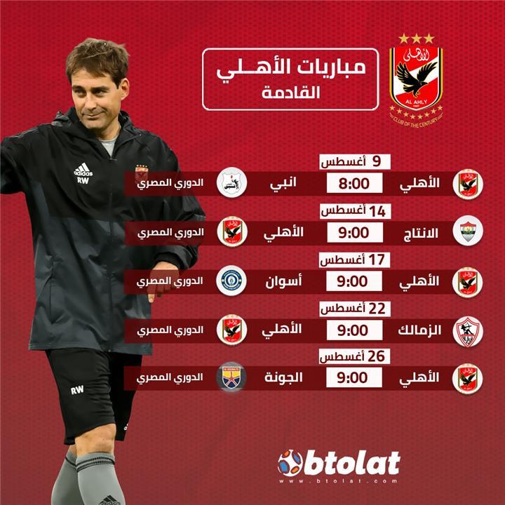 مواعيد مباريات الأهلي في الدوري المصري في شهر أغسطس بطولات
