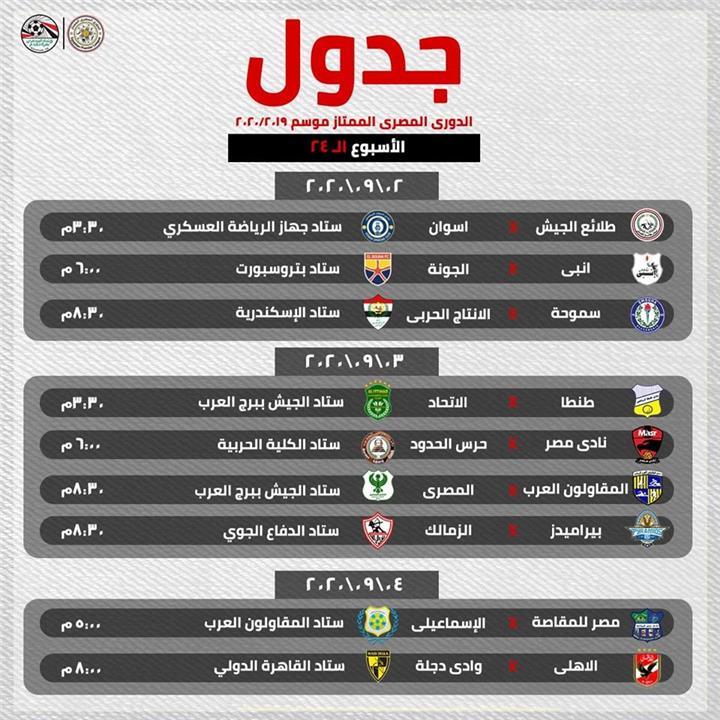 المسابقات تعلن مواعيد مباريات الأهلي والزمالك في الجولات الثلاثة القادمة بالدوري بطولات