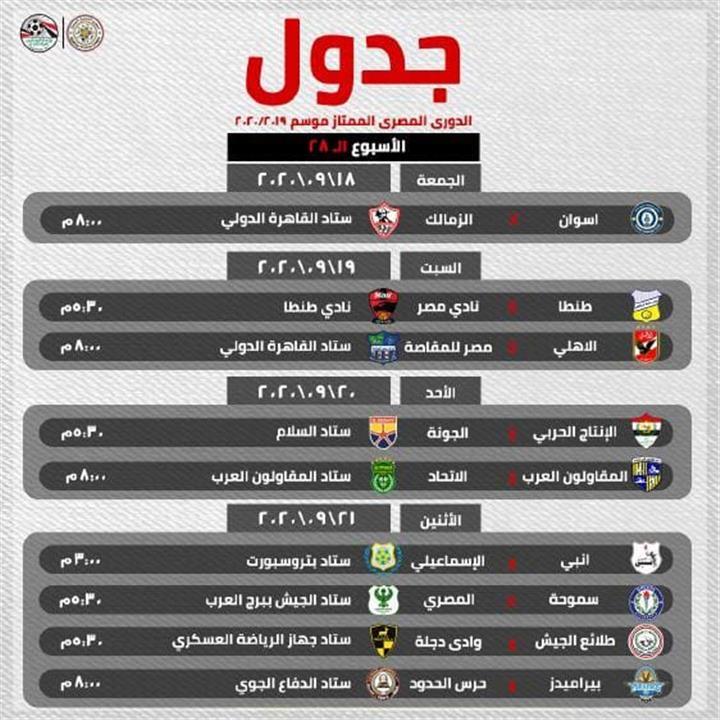 اتحاد الكرة يعلن مواعيد مباريات الدوري المتبقية وموعد انتهاء الموسم بطولات