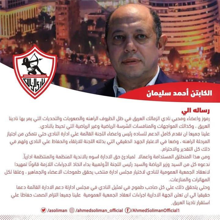 احمد سليمان يطالب وزير الرياضة باجراء انتخابات الزمالك