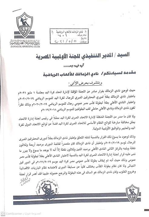 شكوي الزمالك إلي اللجنة الاولمبية ضد اتحاد اليد المصري