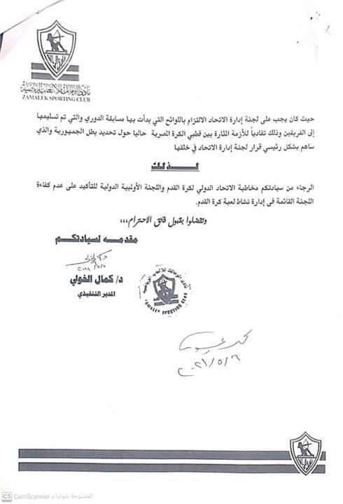 شكوي الزمالك إلي اللجنة الاولمبية ضد اتحاد الكرة المصري