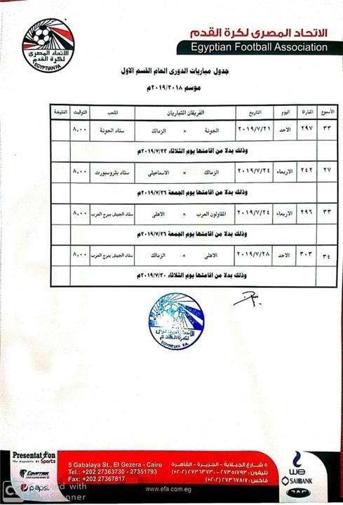 مواعيد مباريات الاهلي والزمالك في الدوري