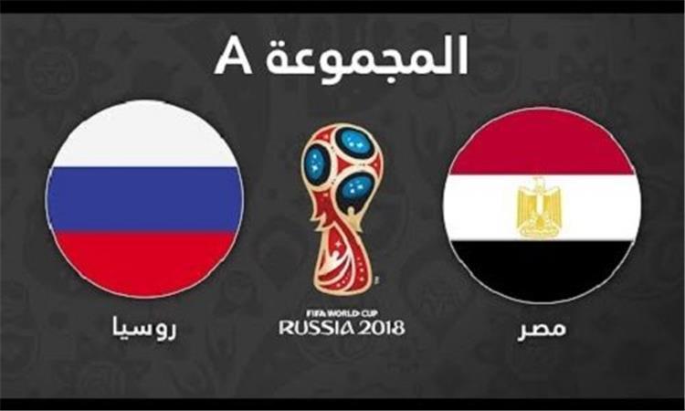 تعرف على معلقي مباراة مصر وروسيا في كأس العالم بطولات