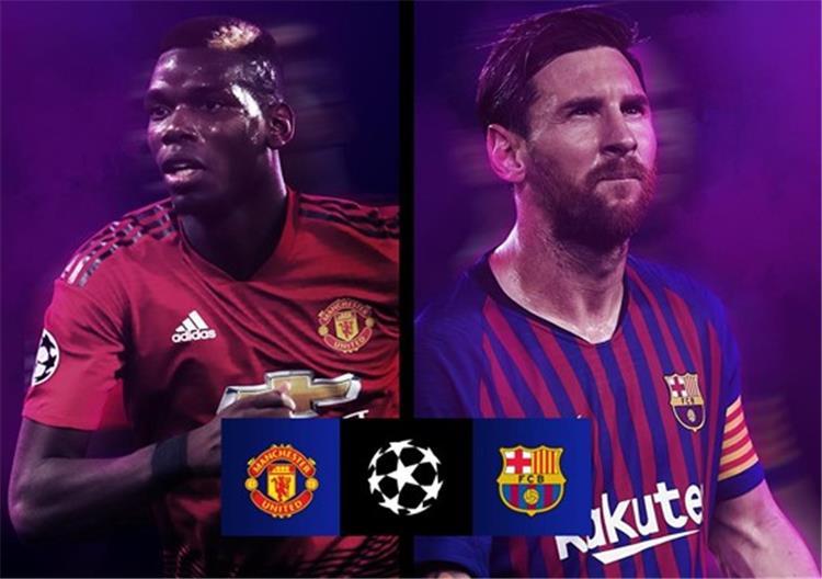 برشلونة ومانشستر يونايتد