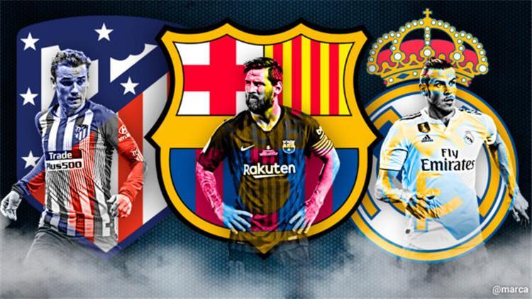 برشلونة وريال مدريد واتلتيكو مدريد