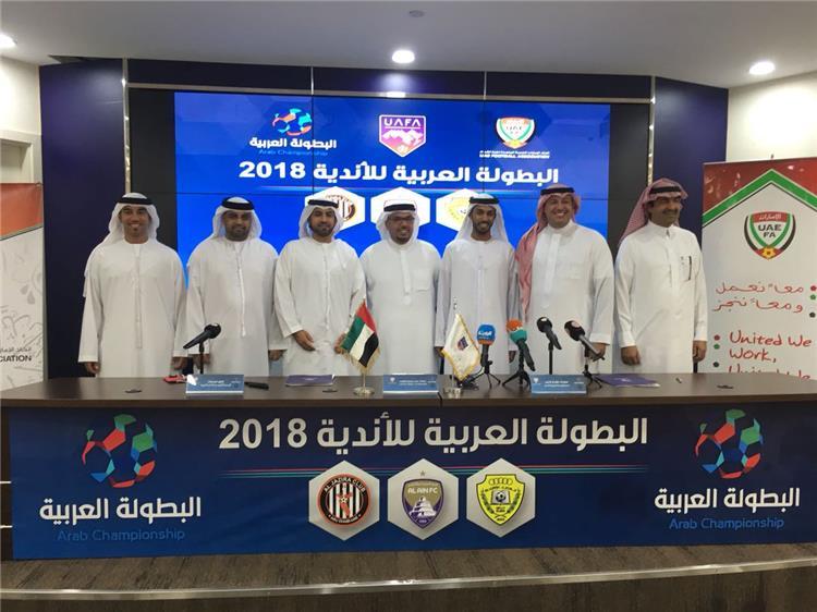 قرعة البطولة العربية