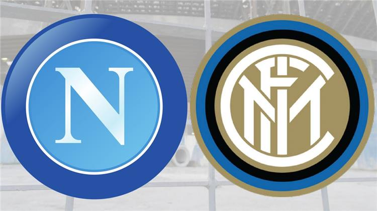 مشاهدة مباراة نابولي وانتر ميلان بث مباشر اليوم بتاريخ 13-06-2020 في كأس إيطاليا