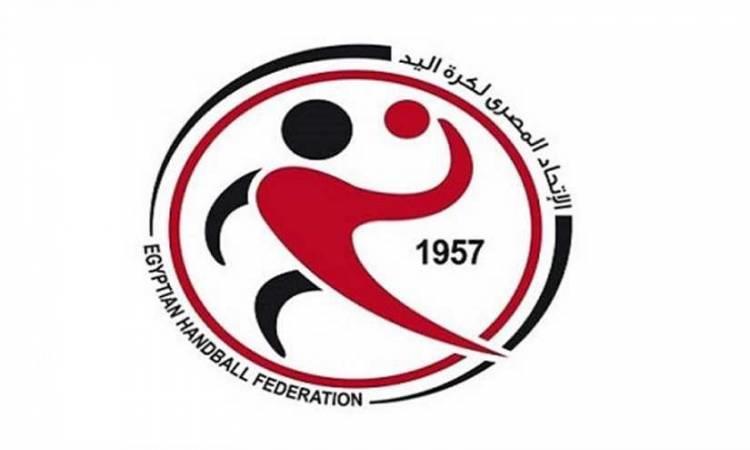 الاتحاد المصري لكرة اليد