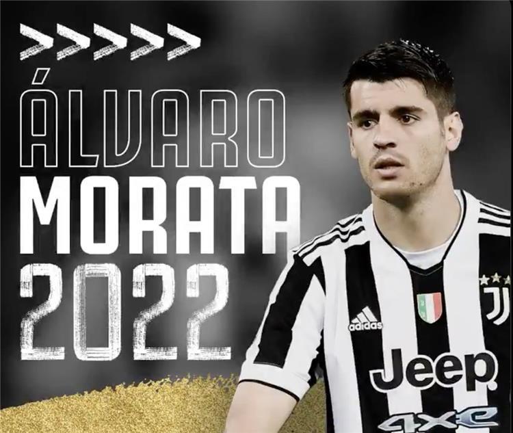 رسمي ا يوفنتوس يمدد إعارة موراتا من أتلتيكو مدريد حتى 2022