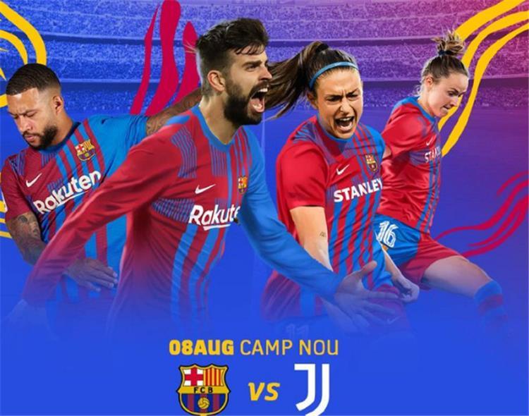 برشلونة ويوفنتوس في كأس خوان جامبر