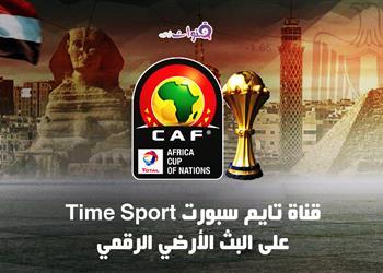تعرف على تردد قناة تايم سبورت الناقلة لمباريات كأس أمم إفريقيا