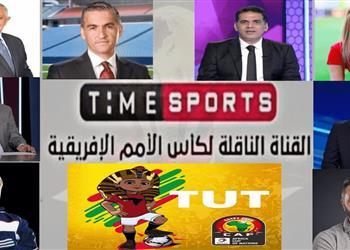 الوطنية للإعلام توقع اتفاقية بث مباريات كأس أمم إفريقيا على قناة تايم سبورت أرضيًا