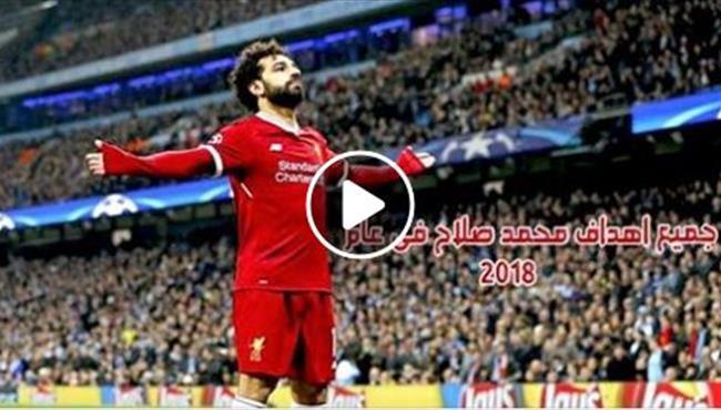 جميع اهداف محمد صلاح فى عام 2018 بطولات