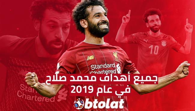 جميع اهداف محمد صلاح في عام 2019 تعليق عربي