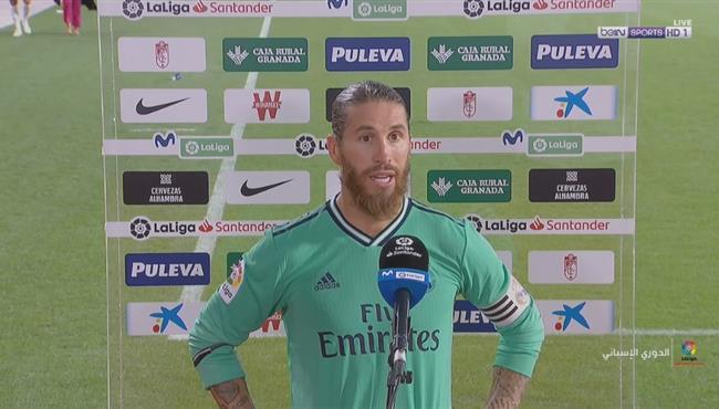 تصريحات سيرجو راموس بعد مباراة ريال مدريد وغرناطة