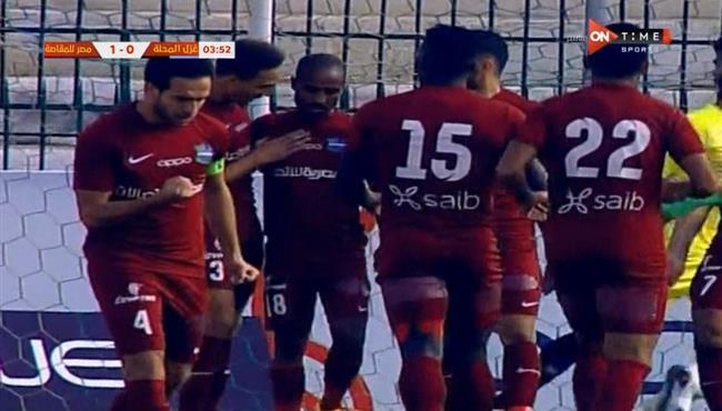 اهداف مباراة مصر المقاصة وغزل المحلة في الدوري المصري .. مباشر