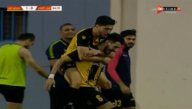 هدف فوز المقاولون العرب علي البنك الاهلي (1-0) الدوري المصري